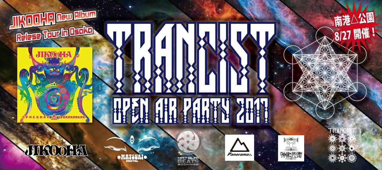 8/27(日)TRANCIST Open Air Party 2017〜JIKOOHA New Album Release Tour in Osaka〜@南港△公園_c0311698_11233513.jpg