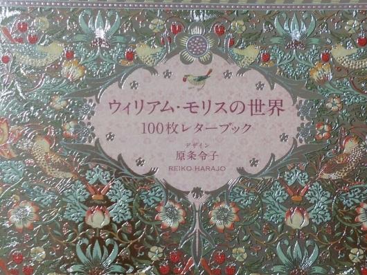 100枚レターブック届きました。_f0255704_22004840.jpg