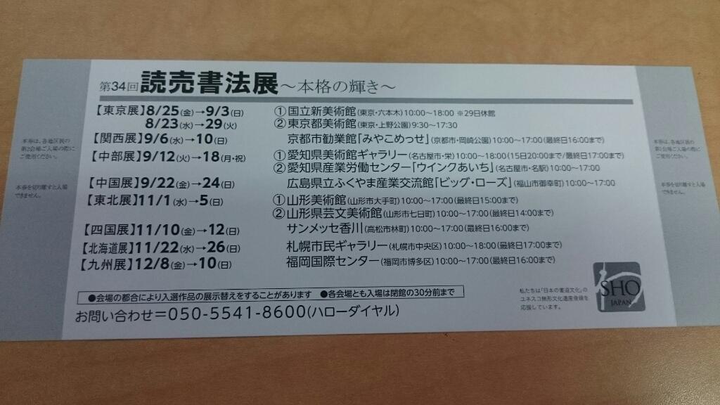 読売書法展チケットあります(●^o^●)_e0055711_17471632.jpg