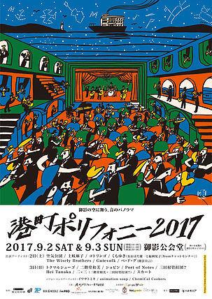 9/2 (土)  9/3 (日) 港町ポリフォニー2017                    @ 神戸・ 御影公会堂_b0125413_00381158.jpg