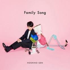 星野源 「Family Song」 (2017)_c0048418_21365591.jpg