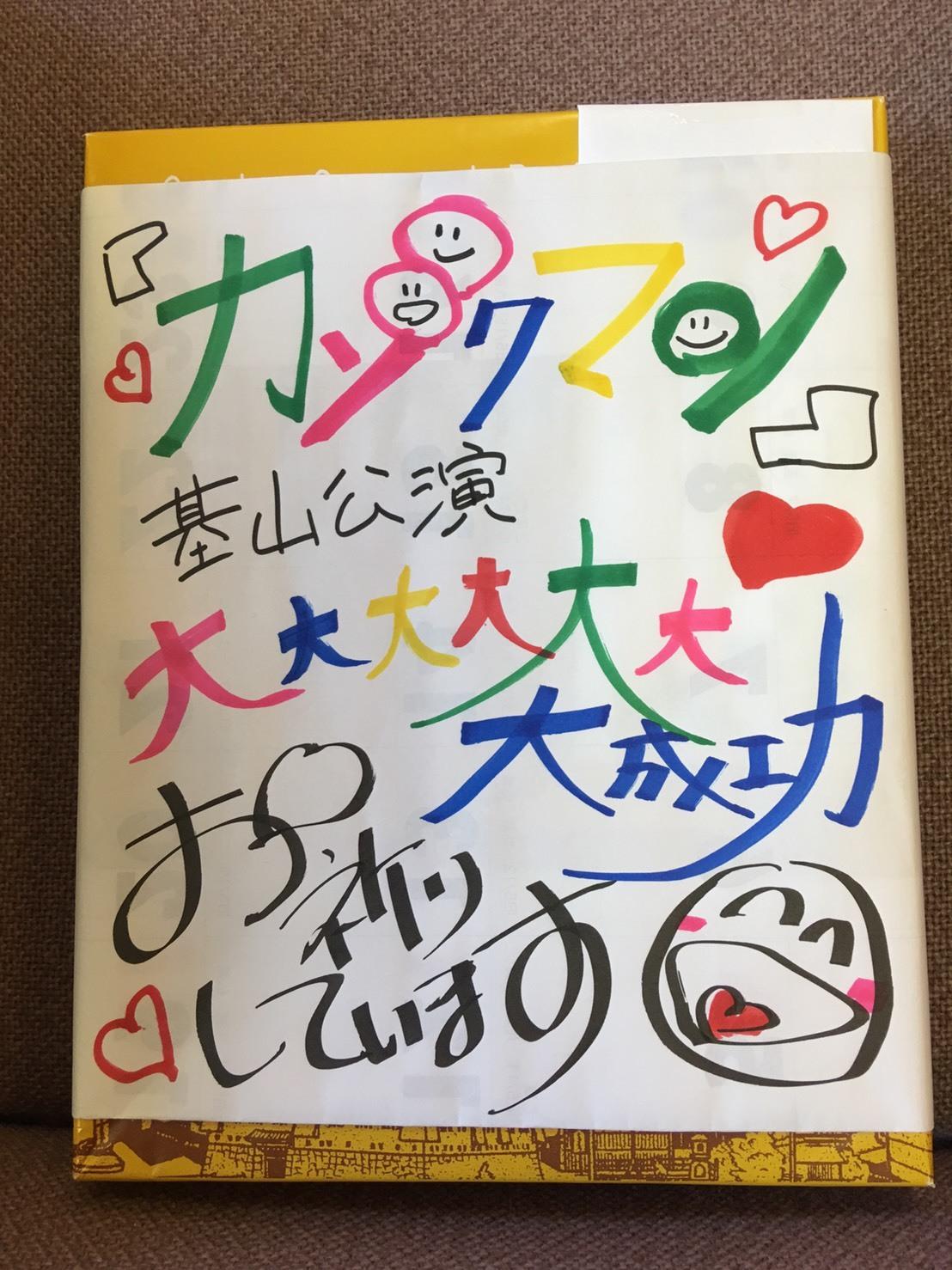 カゾクマン【基山公演】_a0163623_23204806.jpg
