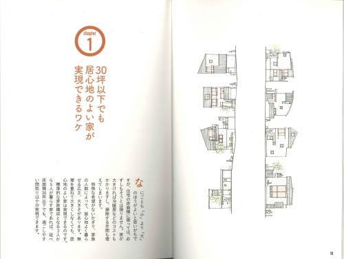 「小さな家の間取り解剖図鑑」を出版しました。_c0070136_11343496.jpg