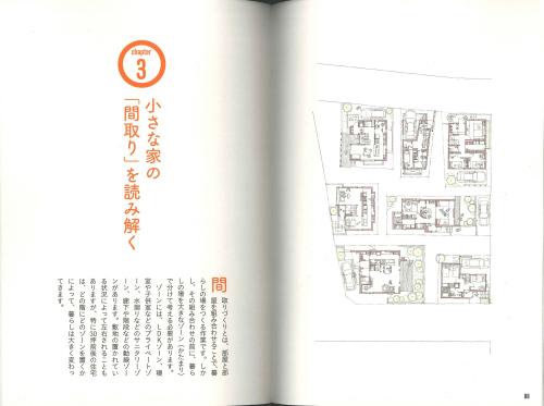 「小さな家の間取り解剖図鑑」を出版しました。_c0070136_11345516.jpg
