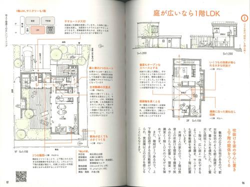 「小さな家の間取り解剖図鑑」を出版しました。_c0070136_11353705.jpg