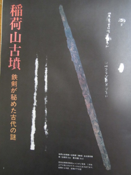 稲荷山古墳の被葬者と雄略天皇_a0237545_11023190.jpg