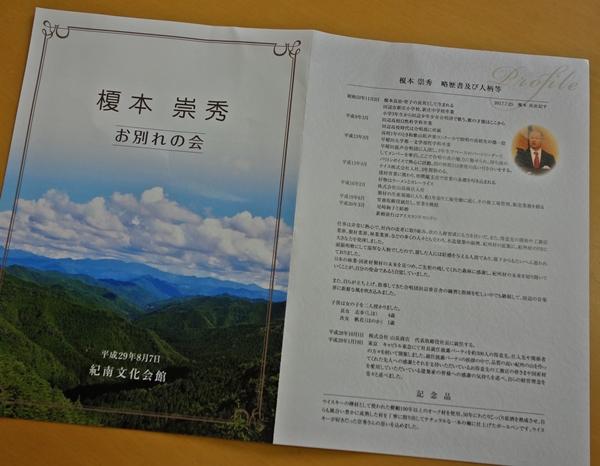 崇秀さんのお別れ会_c0019551_16181964.jpg