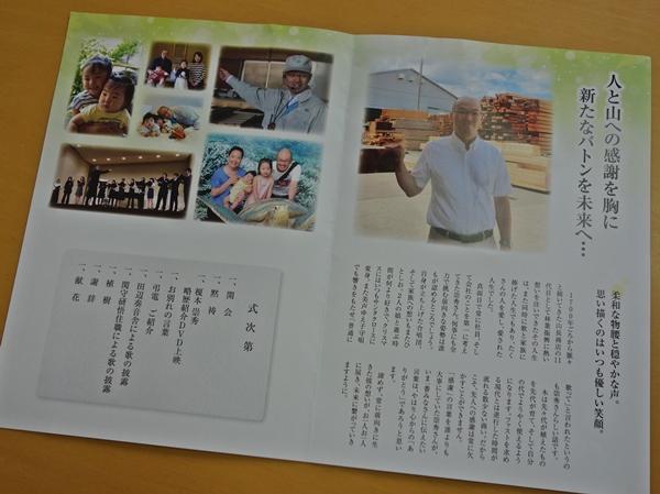 崇秀さんのお別れ会_c0019551_1618924.jpg