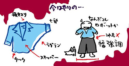 流行りのライン_e0026053_11222291.jpg