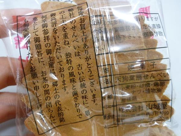 【株式会社 山城屋】天狗扇葉せんべい_c0152767_22214732.jpg