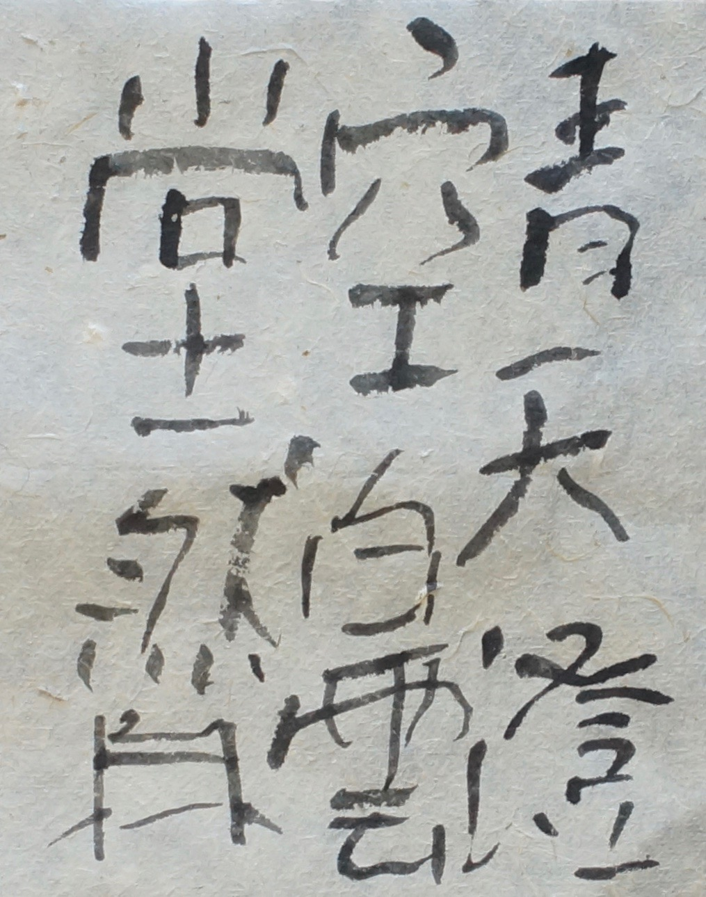 朝歌8月18日_c0169176_7573759.jpg