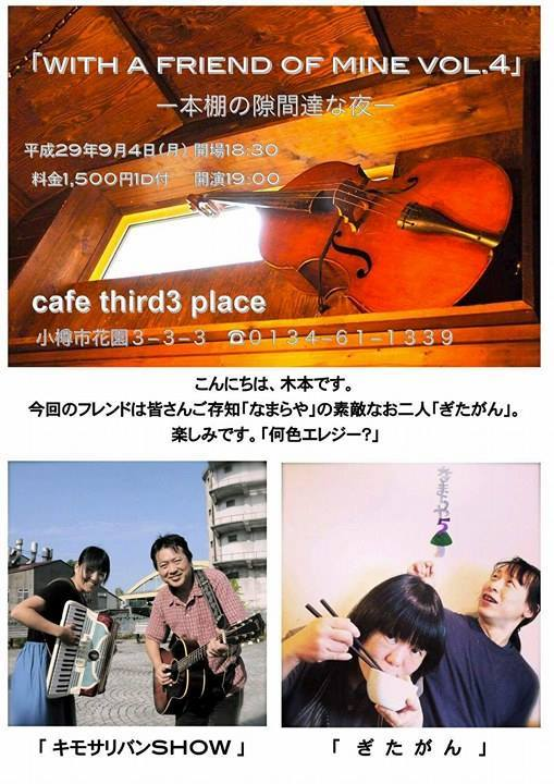 ◆with a friend of mine vol.4に出演します!(注*なまらやLIVEではありません)_d0154687_17570436.jpg
