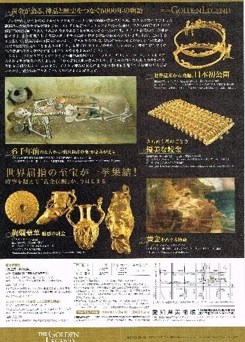 黄金伝説_f0364509_23345212.jpg