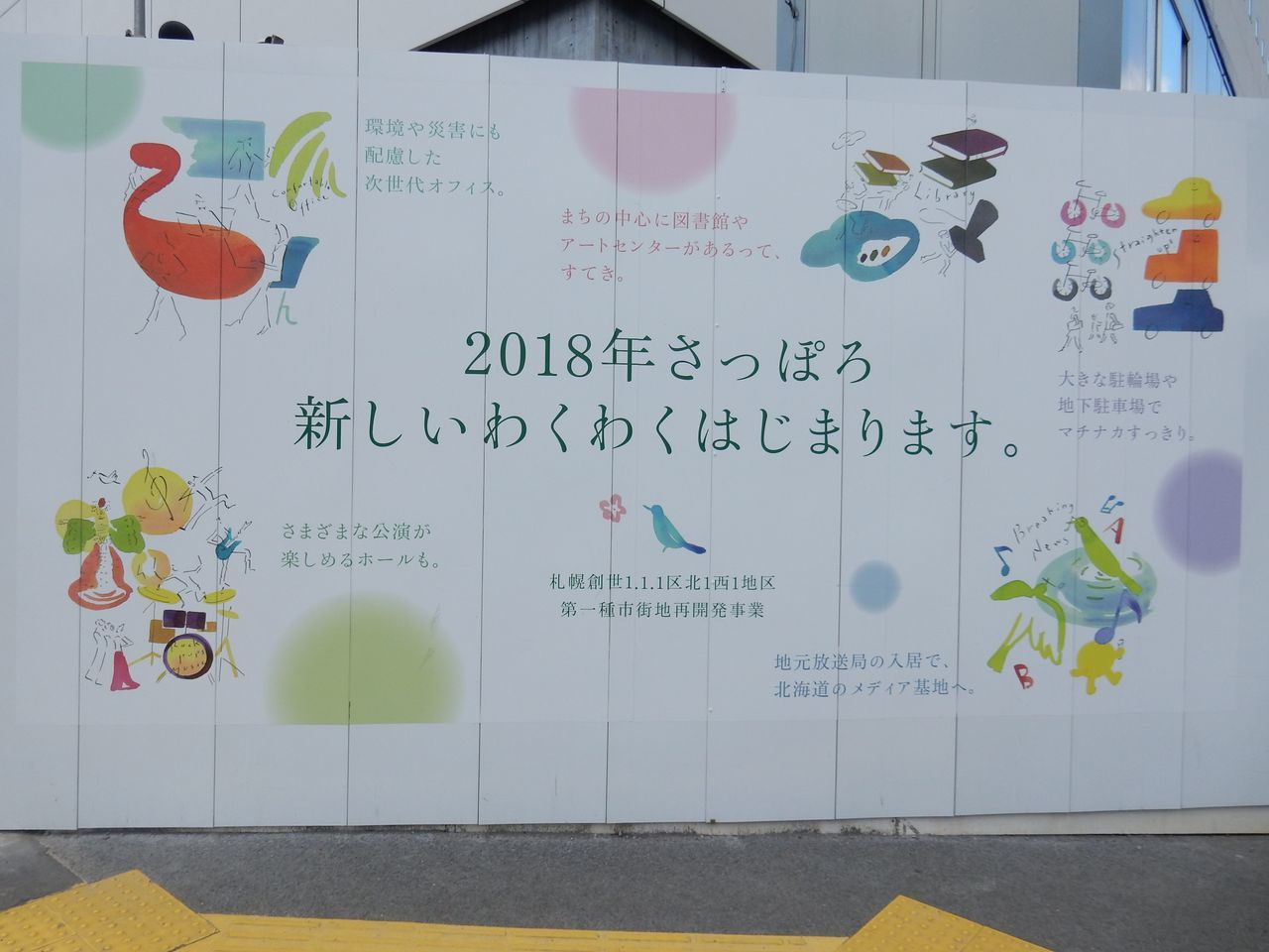 札幌中心部で会議_c0025115_22094850.jpg