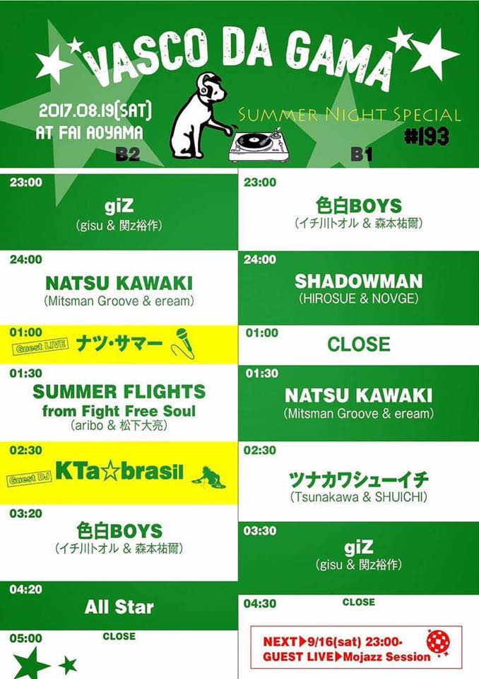 【出演】8・19土曜☆VASCO DA GAMA@faiaoyama で夏祭り〜♬٩( \'ω\' )و_b0032617_17432389.jpg