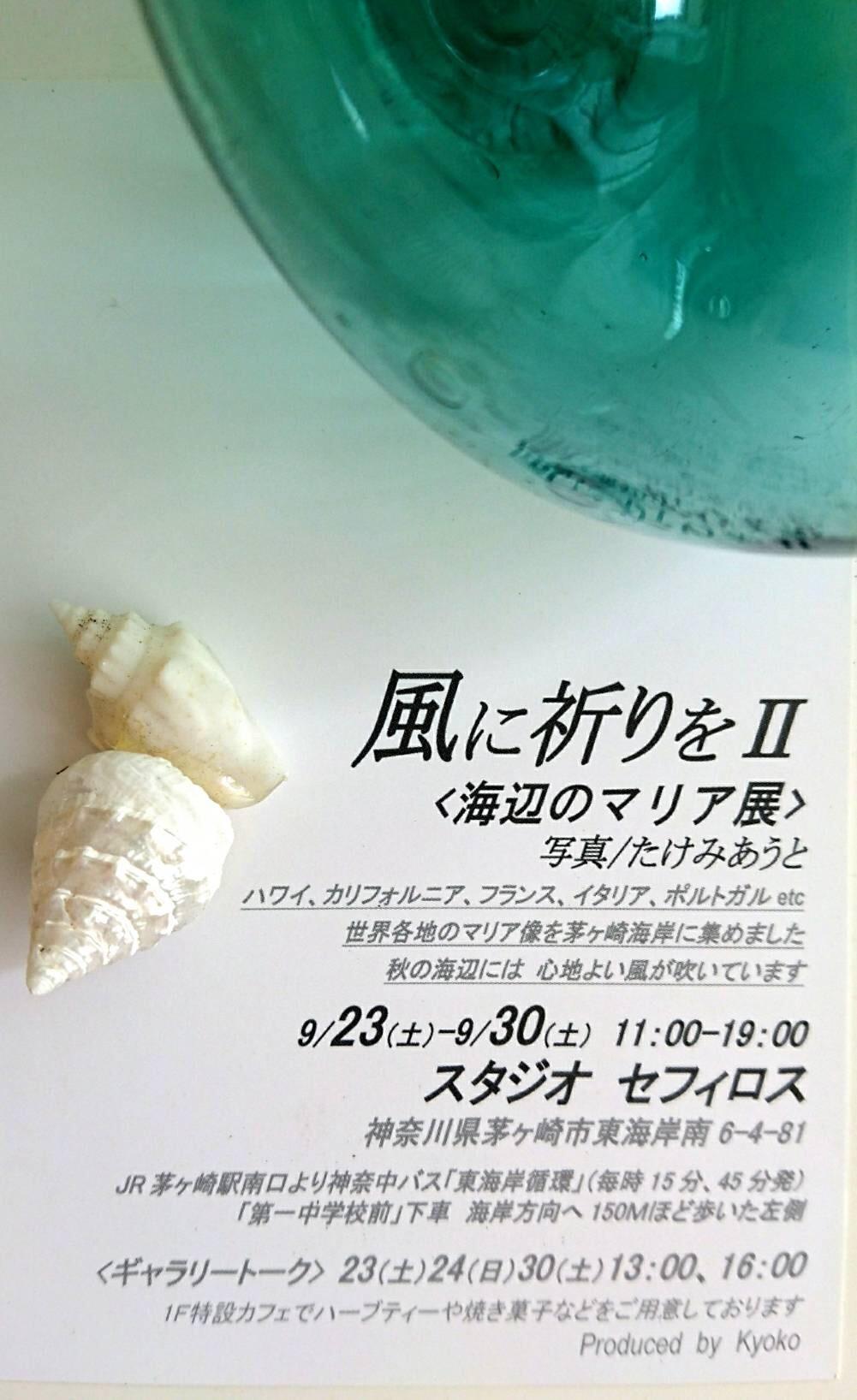 マリア展2日目♡_e0131324_15522922.jpg