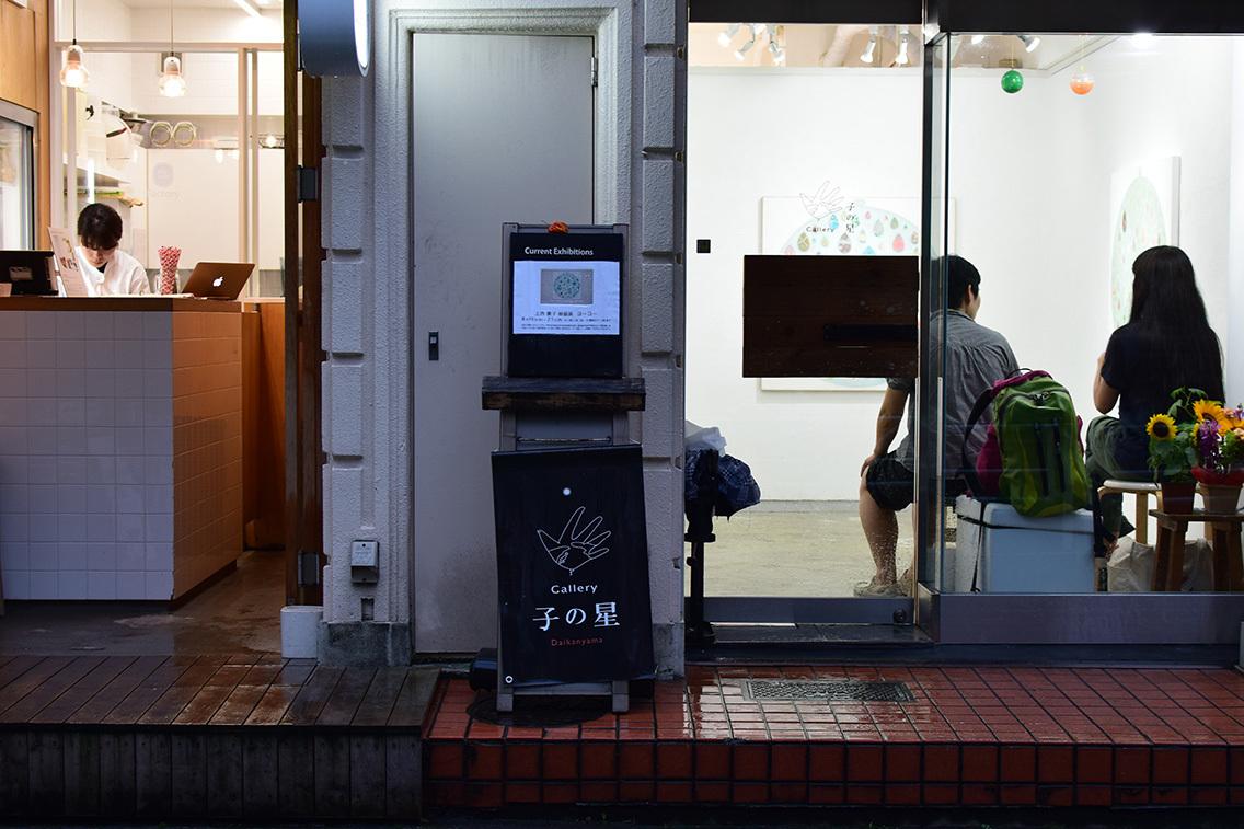 上西 慶子 絵画展 ヨーヨー@4日目_e0272050_18011900.jpg
