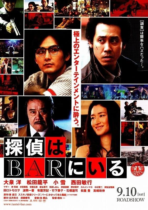 映画 「探偵はBARにいる」_d0212451_16001585.jpg