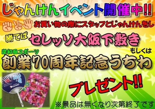 ★Kemari87 KISHISPOイベント情報★じゃんけんイベント開催!!_e0157573_09094862.jpg