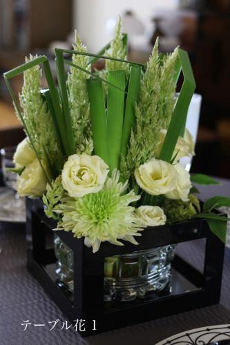 テーブル花のこと・・・_f0357387_20180933.jpg