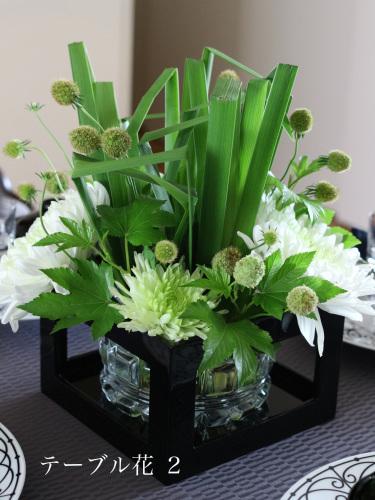 テーブル花のこと・・・続き_f0357387_20375158.jpg