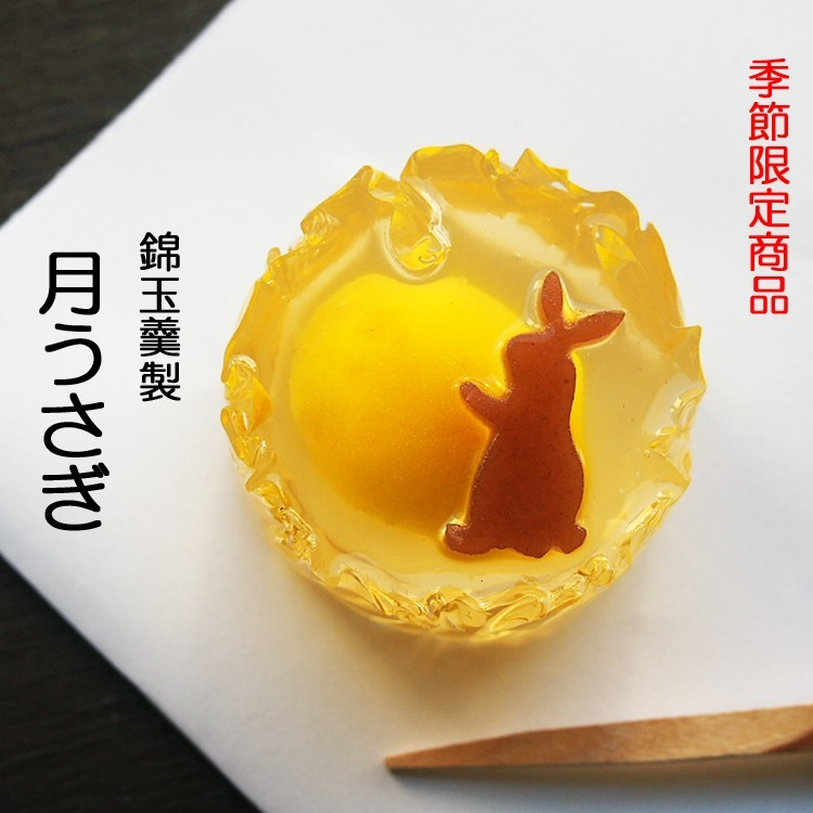十五夜 2019 うさぎの和菓子 月見だんご @磯子風月堂_e0092594_12010805.jpg
