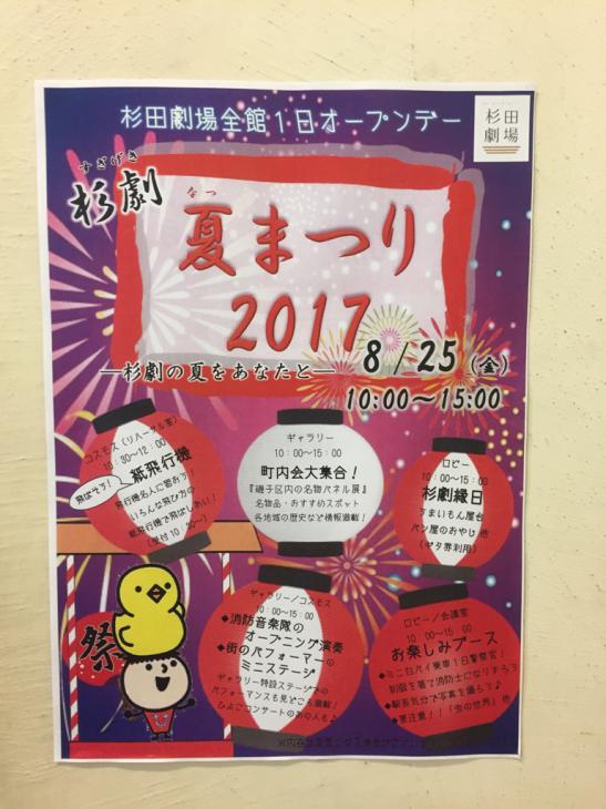 杉劇☆歌劇団 夏まつり_f0144003_15363161.jpg