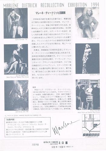 マレーネ・ディートリッヒ回顧展_f0364509_22392955.jpg