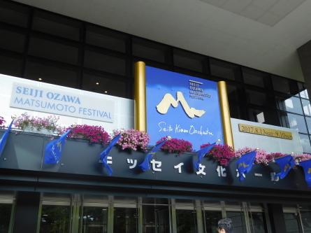 セイジ・オザワ松本フェスティバル ファビオ・ルイージ指揮 サイトウ・キネン・オーケストラ 2017年 8月20日 キッセイ文化ホール_e0345320_23295602.jpg
