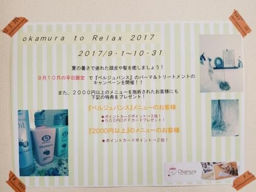 okamura to Relax 2017 _b0240634_17125181.jpg