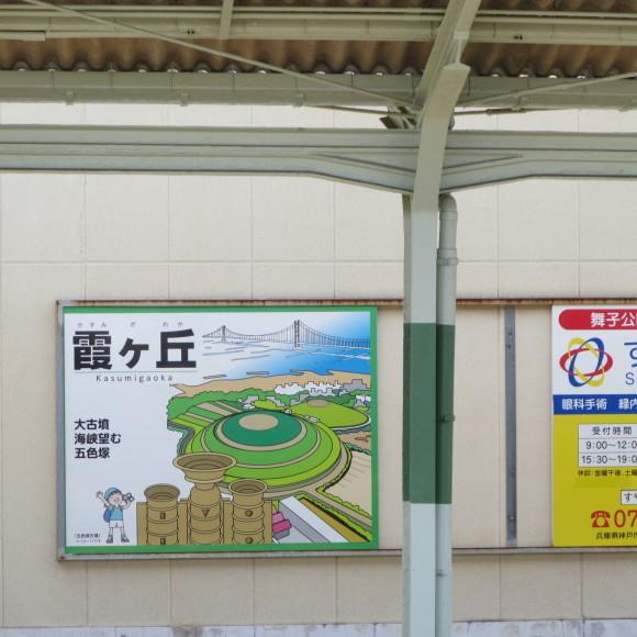 幻の霞ヶ丘廉売市場 神戸_c0001670_21590109.jpg