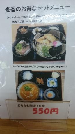 うどんロード② 『日の出製麺所』からの『麦香(ばくか)』_c0325278_08472101.jpg