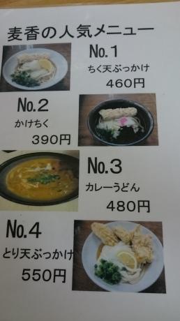 うどんロード② 『日の出製麺所』からの『麦香(ばくか)』_c0325278_08481983.jpg