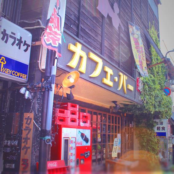 昭和の町でポエトリーリーディング_a0329820_15503249.jpg