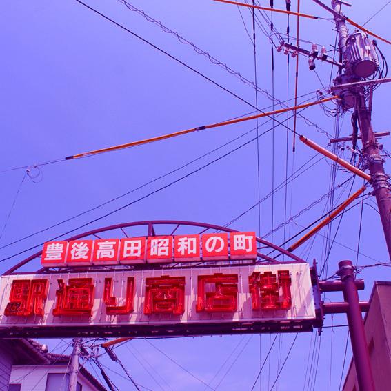 トタンに郷愁 by 昭和の町_a0329820_16501487.jpg