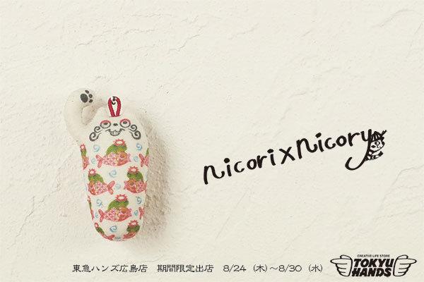 8/24(木)〜8/30(水)は、東急ハンズ広島店に出店します!!_a0129631_09532561.jpg