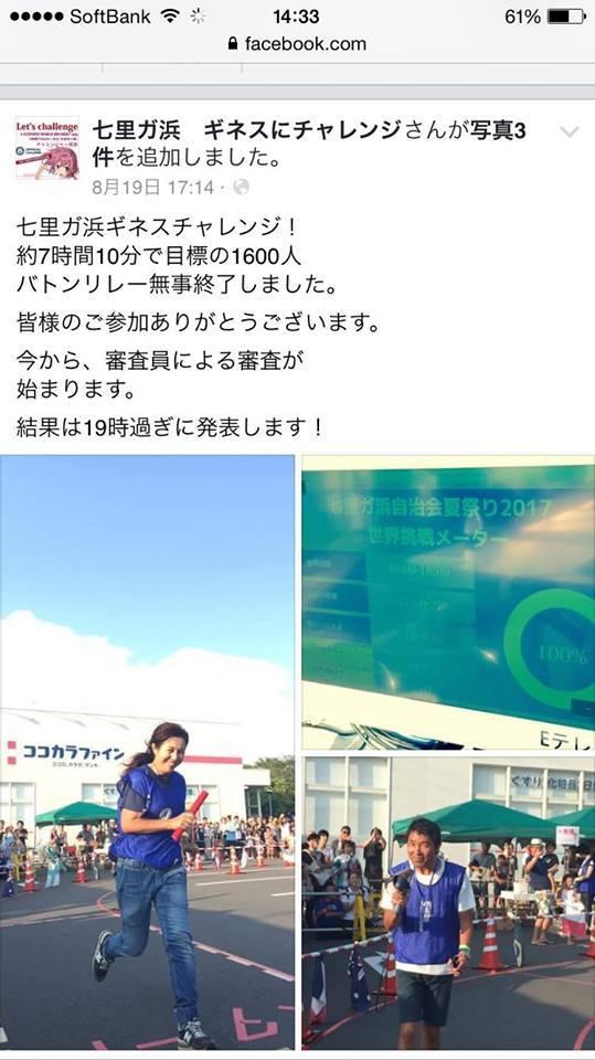 8月19日 七里ガ浜から ギネス世界記録達成致しました♪_d0108933_14455768.jpg