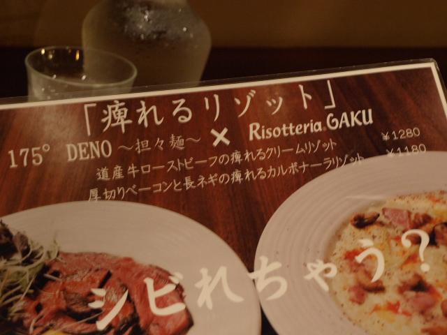 札幌 リゾッテリア GAKU bis  その2 (道産牛ローストビーフの痺れるクリームリゾット)_d0153062_9515141.jpg