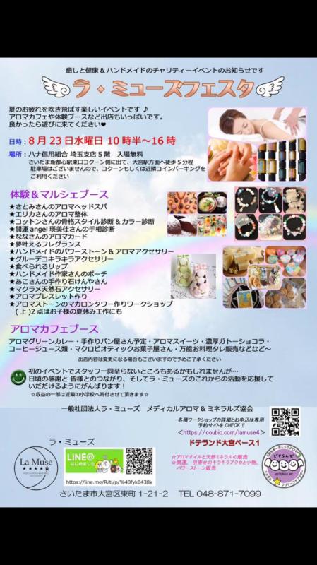 8/23はさいたま新都心でのイベントに参加します_b0368665_12111275.png
