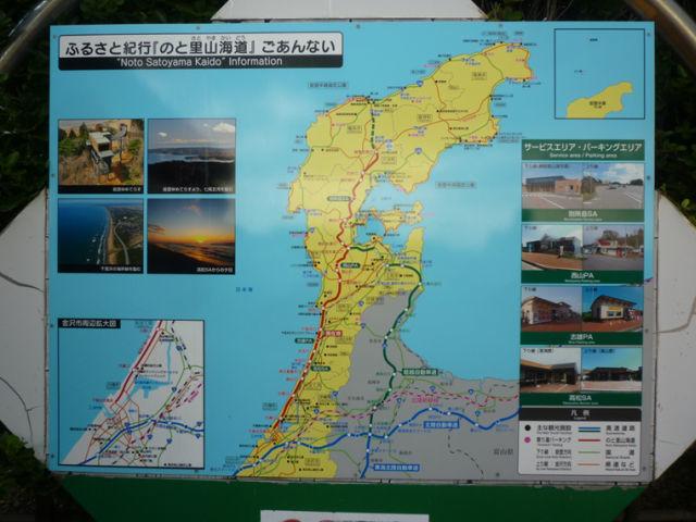 岬と湖のラリーレポート/禄剛崎_e0254365_18563394.jpg
