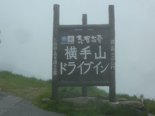 岬と湖のラリーレポート/禄剛崎_e0254365_19511870.jpg