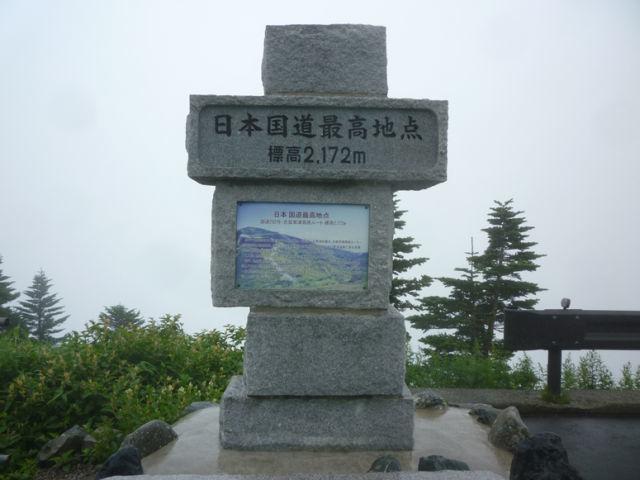 岬と湖のラリーレポート/禄剛崎_e0254365_19514452.jpg