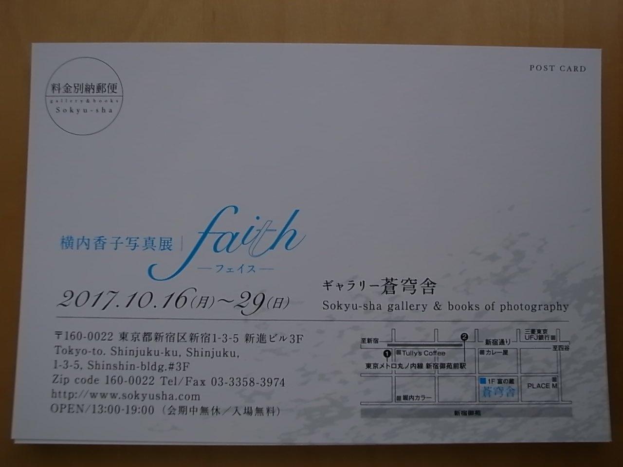10月の個展DM_a0121170_18050585.jpg