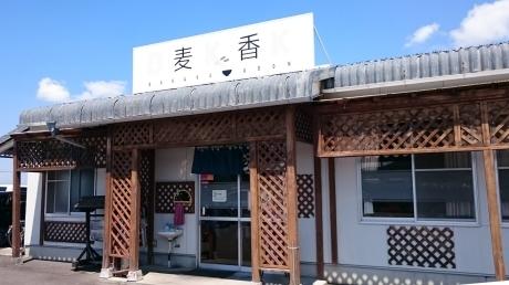 うどんロード② 『日の出製麺所』からの『麦香(ばくか)』_c0325278_09090163.jpg