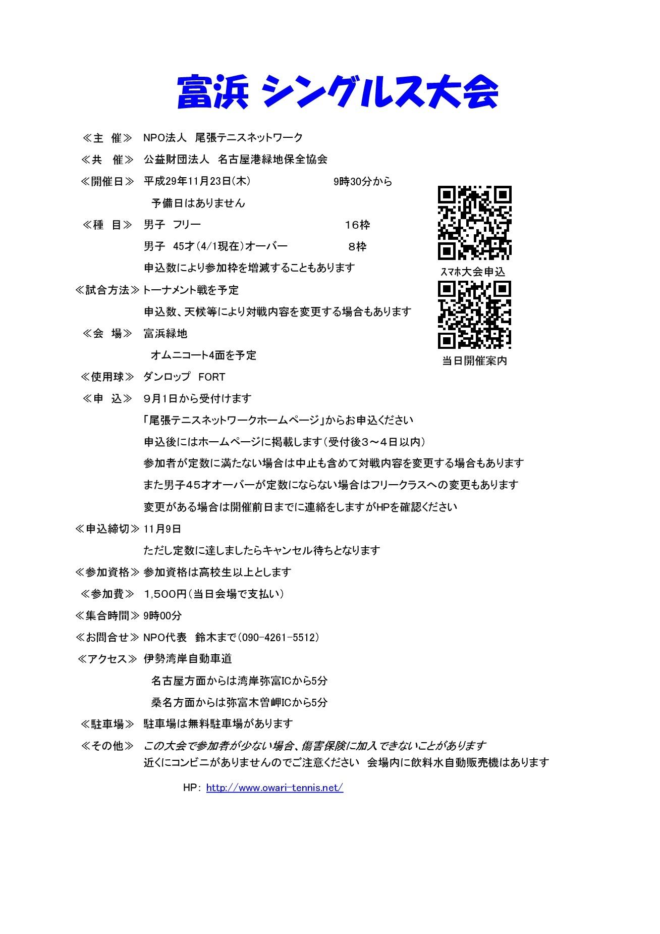 富浜 シングルス大会 開催のご案内!_d0338682_11153775.jpg