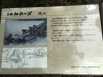 """和歌浦の山 登ったぞぉ~!(^0^)/"""""""" 鏡山&奠供山(てんぐ山)_e0123286_18104008.jpg"""