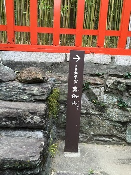 """和歌浦の山 登ったぞぉ~!(^0^)/"""""""" 鏡山&奠供山(てんぐ山)_e0123286_18234936.jpg"""