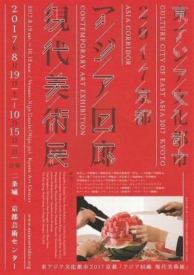今を生きる中国人アーティスト・蔡國強_a0131787_15355391.jpg