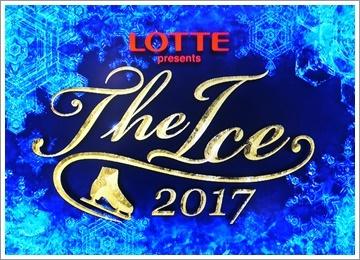 LOTTE presents THE ICE 2017 2_b0142989_22250759.jpg