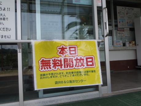 静岡県民の日「無料開放!」_c0184994_13043887.jpg